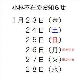 kobayashifuzai